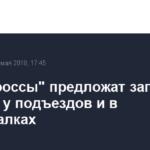«Единороссы» предложат запретить курение у подъездов и в коммуналках