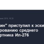 «Ильюшин» приступил к эскизному проектированию среднего транспортника Ил-276
