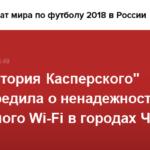 «Лаборатория Касперского» предупредила о ненадежности публичного Wi-Fi в городах ЧМ-2018