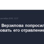 Адвокат Верзилова попросил СКР расследовать его отравление