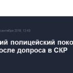 Алтайский полицейский покончил с собой после допроса в СКР