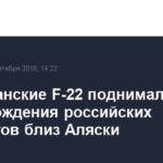 Американские F-22 поднимались для сопровождения российских самолетов близ Аляски