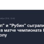 «Арсенал» и «Рубин» сыграли вничью в матче чемпионата России по футболу