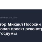 Архитектор Михаил Посохин анонсировал проект реконструкции здания Госдумы