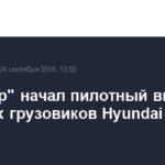 «Автотор» начал пилотный выпуск тяжелых грузовиков Hyundai