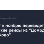 AZUR air к ноябрю переведет все московские рейсы из «Домодедово» во «Внуково»