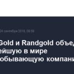 Barrick Gold и Randgold объединятся в крупнейшую в мире золотодобывающую компанию