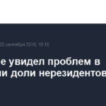 ЦБ РФ не увидел проблем в снижении доли нерезидентов в ОФЗ до 25%