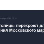 Центр столицы перекроют для проведения Московского марафона