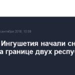 Чечня и Ингушетия начали сносить посты на границе двух республик
