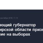 Действующий губернатор Владимирской области признала поражение на выборах