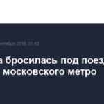 Девушка бросилась под поезд на станции московского метро
