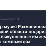 Директор музея Рахманинова в Тамбовской области подарил региону выкупленные им земли усадьбы композитора