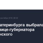 Дума Екатеринбурга выбрала мэром города вице-губернатора Высокинского