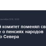 Думский комитет поменял свое решение о пенсиях народов Крайнего Севера