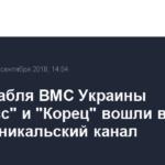 Два корабля ВМС Украины «Донбасс» и «Корец» вошли в Керчь-Еникальский канал