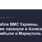 Два корабля ВМС Украины, вошедшие накануне в Азовское море, прибыли в Мариуполь