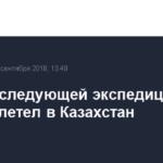 Экипаж следующей экспедиции на МКС вылетел в Казахстан
