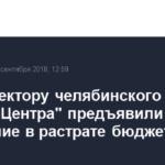 Экс-директору челябинского «ГорЭкоЦентра» предъявили обвинение в растрате бюджетных средств