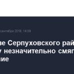 Экс-главе Серпуховского района Шестуну незначительно смягчили обвинение