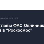 Экс-замглавы ФАС Овчинников перешел в «Роскосмос»