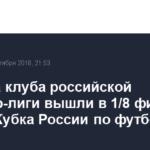 Еще два клуба российской премьер-лиги вышли в 1/8 финала Олимп Кубка России по футболу