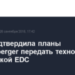ФАС подтвердила планы Schlumberger передать технологии российской EDC