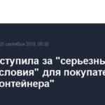 ФАС выступила за «серьезные инвестусловия» для покупателей «Трансконтейнера»