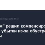 «Газпром» решил компенсировать эвенкам убытки из-за обустройства Ковыкты