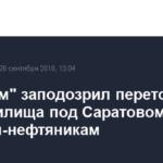«Газпром» заподозрил переток газа из хранилища под Саратовом к соседям-нефтяникам