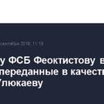 Генералу ФСБ Феоктистову вернут $2 млн, переданные в качестве взятки Улюкаеву