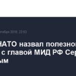 Генсек НАТО назвал полезной встречу с главой МИД РФ Сергеем Лавровым