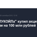Глава «ЛУКОЙЛа» купил акции компании на 100 млн рублей