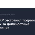 Глава СКР отстранил подчиненных в регионах за должностные преступления