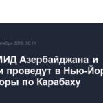 Главы МИД Азербайджана и Армении проведут в Нью-Йорке переговоры по Карабаху