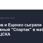 Глушаков и Ещенко сыграли за молодежный «Спартак» в матче против ЦСКА