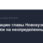 Инаугурацию главы Новокузнецка перенесли на неопределенный срок