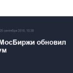Индекс МосБиржи обновил максимум