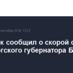 Источник сообщил о скорой отставке оренбургского губернатора Берга