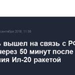 Израиль вышел на связь с РФ только через 50 минут после поражения Ил-20 ракетой