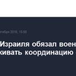 Кабмин Израиля обязал военных поддерживать координацию с РФ