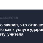 Кириенко заявил, что отношение к обучению как к услуге ударило по авторитету учителя