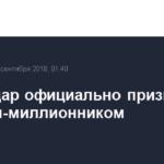 Краснодар официально признан городом-миллионником