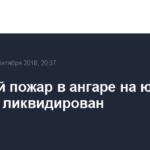 Крупный пожар в ангаре на юге Москвы ликвидирован