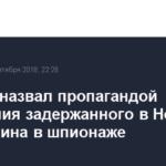 Лавров назвал пропагандой обвинения задержанного в Норвегии россиянина в шпионаже
