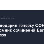 Лавров подарил генсеку ООН десятитомник сочинений Евгения Примакова