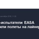 Летчики-испытатели EASA выполнили полеты на лайнере МС-21