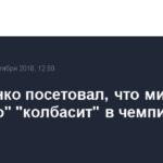 Лукашенко посетовал, что минское «Динамо» «колбасит» в чемпионате КХЛ