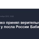 Лукашенко принял верительную грамоту у посла России Бабича