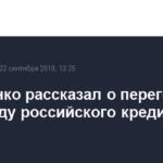 Лукашенко рассказал о переговорах по поводу российского кредита на $1 млрд